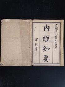 民国老医书[强]《内经知要》医经著作,二卷全,单本尺寸20/13,品相如图!明·李中梓辑注。刊于1642年。作者以《内经》卷帙浩繁不易卒读,于是将《黄帝内经》一书的重要内容加以选录,分为道生、阴阳、色诊、脉诊、脏象、经络、治则和病能等类。结合基础、临床理论加注阐析,遂成此书。分类简、选文精、注释明为其特点。