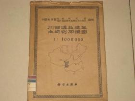 川西滇北地区土地利用概图    【地图弱9品】 BD 8920