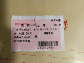 火车票收藏:南京——651——上海