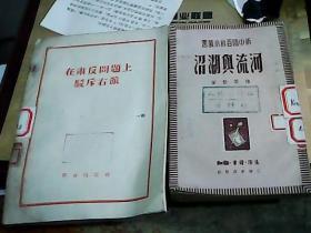 新中国百科小丛书 沼湖与流河