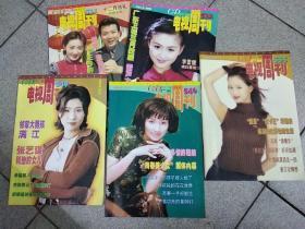 广东电视周刊 1998年    531,532,535,446,549期      共5本