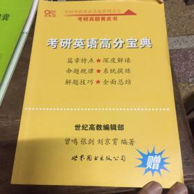 考研英语高分宝典,张剑考研英语黄皮书
