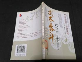 王子平器械套路精选:四门刀·青龙剑·查拳门(武术泰斗教你学拳系列丛书)