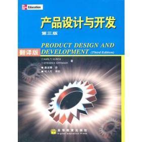产品设计与开发