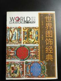 世界图饰经典.抄本装帧