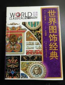 世界图饰经典.器物装饰