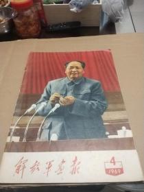 """解放军画报1969年4期庆祝""""九大""""专刊,林彪像完整,无涂画,不少页包真。"""