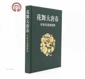 《花舞大唐春》何家村金银器遗宝精粹陕西历史博物馆正版