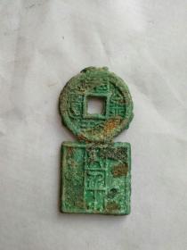 珍稀古币,【】保真特价C02,,【】,