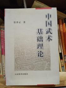 中国武术基础理论