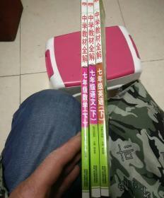 中学教材全解七年级语、数、英下册三本合售