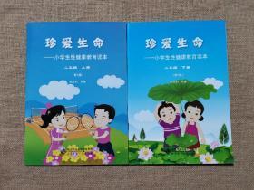 珍爱生命:小学生性健康教育读本(2年级)(上)