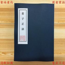 【复印件】老子正诂-高亨-民国开明书店上海刊本