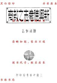 新興德意志之教育-陳劍恒-民國中華書局刊本(復印本)