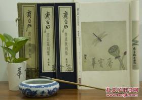 齐白石书画篆刻集 一涵3册 宣纸线装