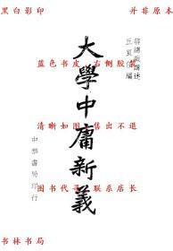 大學中庸新義-李良任-民國中華書局刊本(復印本)