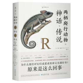 两栖爬行动物的神话与传说