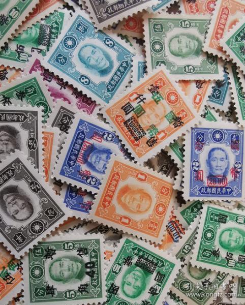 中华民国邮票O,1941年纽约版原票及加盖,孙中山像,一枚价