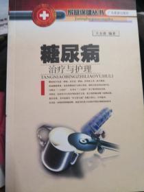 糖尿病治疗与护理(新版)