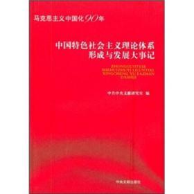 中国特色社会主义理论体系形成与发展大事记