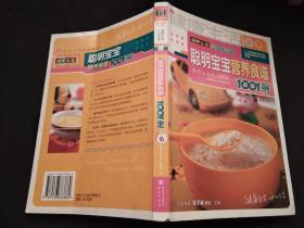 聪明宝宝营养食谱1001 例