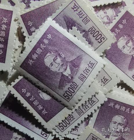 中华民国邮票N,1941年上海大东平版孙中山像500元 ,一枚价