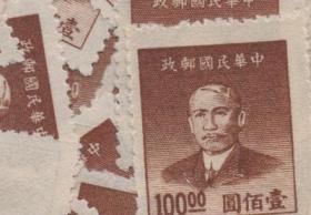 中华民国邮票N,1949年上海大东平版孙中山像,100元 ,一枚价
