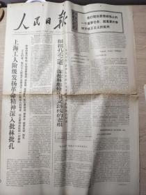 文革报纸——人民日报 1974年1月30日 《上海工人阶级发扬革命精神深入批林批孔 、王稼祥同志追悼会在北京举行》