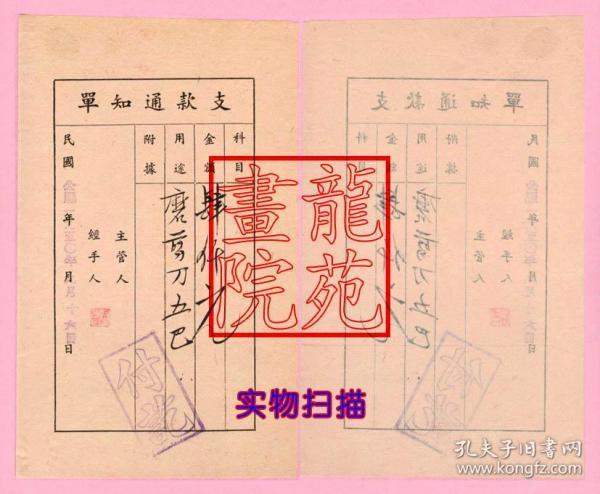 老币票证·解放初期沿用民国支款通知单/磨剪刀5把无税票1950.9.16
