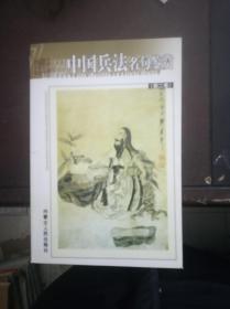 中国兵法名句鉴赏:第二卷【1.31日进】