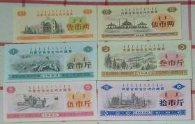 1980年内蒙古自治区地方粮票六种