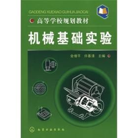 机械基础实验金增平化学工业出版社