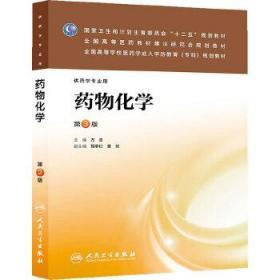 正版现货 药物化学 方浩  人民卫生出版社 9787117181471 书籍 畅销书