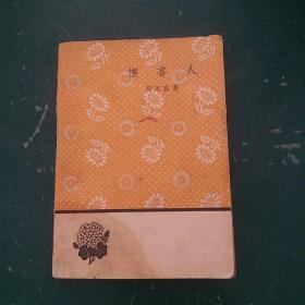 悭吝人 1960年一版一印 50开本,封底有朱德认真读书书法手迹,孔网罕见珍贵本