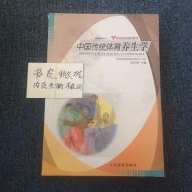中国传统体育养生学