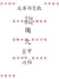 初级中学国文甲编(全六册)-教育部-民国国立编译馆刊本(复印本)