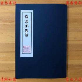 【复印件】观念形态论-青野季吉-民国南强书局上海刊本