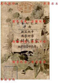【复印件】家事教科书-王程之 张世杓-民国商务印书馆刊本