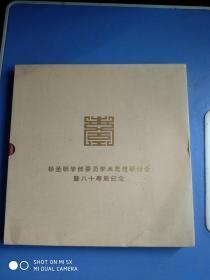 杨圣明学部委员学术思想研讨会 八十寿辰纪念   邮票册