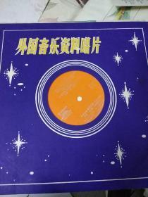 大薄膜唱片:  外国音乐资料唱片