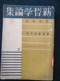 《新哲学论集》(民国25年初版)
