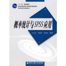概率统计与SPSS应用
