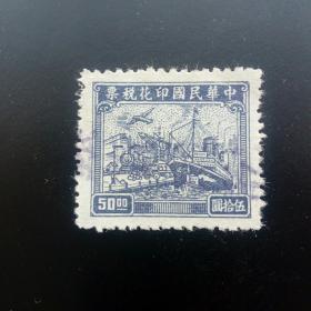 中华民国税票五拾圆1
