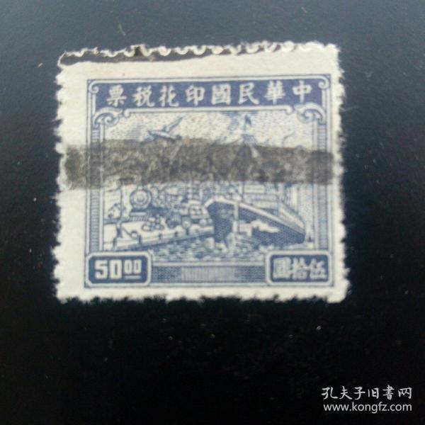 中华民国税票五拾圆2