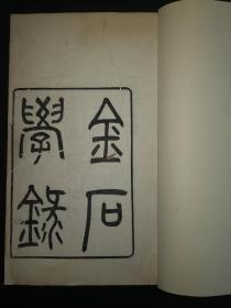 《金石学录》道光二年(1822)丹徒刘氏木刻本白纸两册全 嘉兴李遇孙著