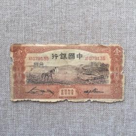 民国24年中国银行(天津)一元