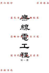 無線電工程(第一冊)-陸鶴壽-民國中華書局刊本(復印本)