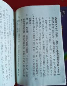 甩手治百病 果菜秘方 健康按摩 手册【民间印本】