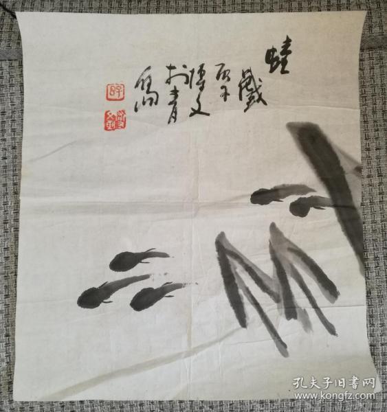 莱阳已故名家,孙博文绘画蛙戏。保真迹实价不议价。