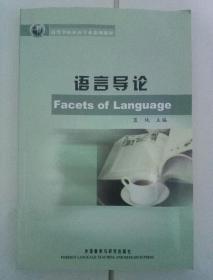 新经典高等学校英语专业系列教材:语言导论